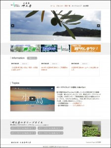 小豆島岬工房ホームページ2017