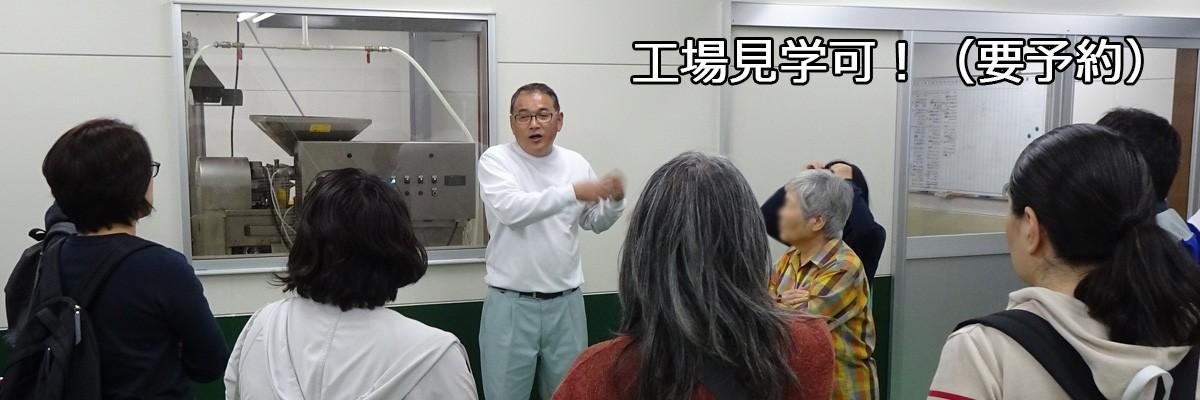 小豆島岬工房・工場見学(要予約)